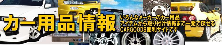 いろんなメーカーのカー用品。 アイテムから取り付け情報まで一発で探せる CARGOODS便利サイトです